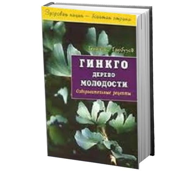 "Книга ""Гинкго – дерево молодости"" (бумажная версия)"