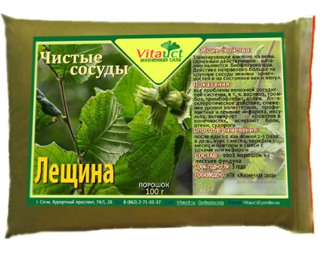 Порошок из листьев фундука