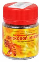 Экскременты личинок восковой огневки (в таблетках)
